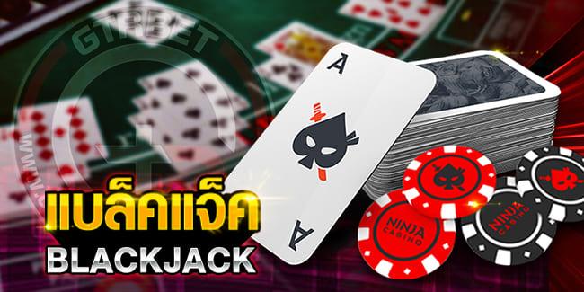 สอนเล่นแบล็กแจ็ก Blackjack คาสิโนเกมไพ่ลุ้นมันส์ใน SBOBET
